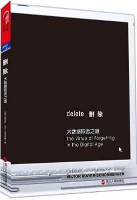 删除:大数据取舍之道.pdf