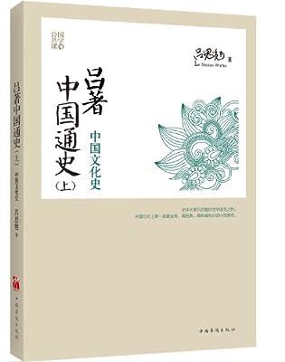 吕著中国通史:中国文化史.pdf