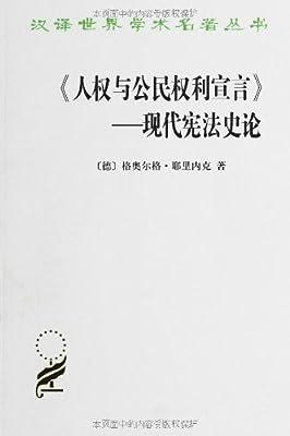 汉译世界学术名著丛书:《人权与公民权利宣言》:现代宪法史论.pdf
