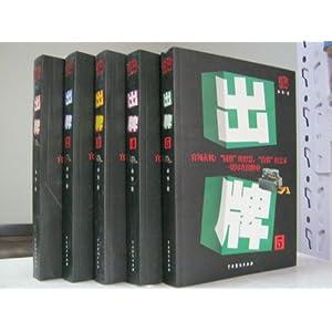 长篇官场小说出牌1+2+3+4+5共5册亦客著正品|全新[平装]