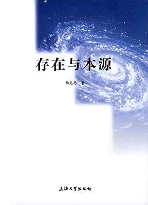 存在与本源.pdf