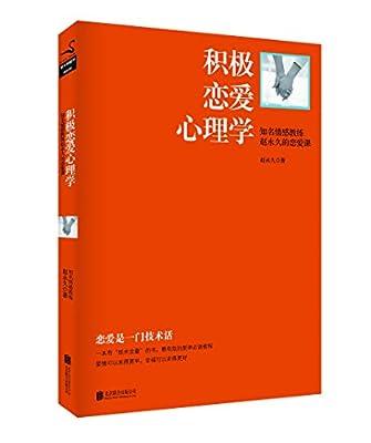 积极恋爱心理学:知名情感教练赵永久的恋爱课.pdf