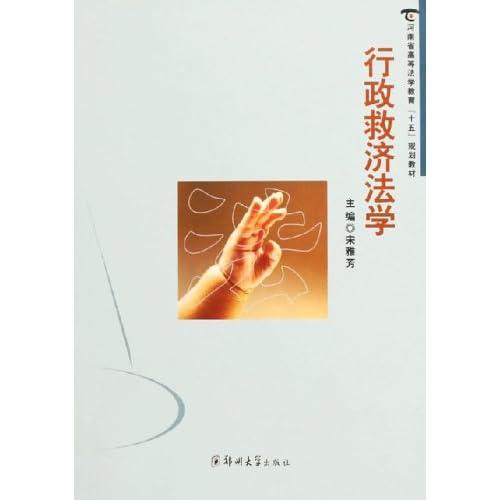 行政救济法学(河南省高等法学教育十五规划教材)