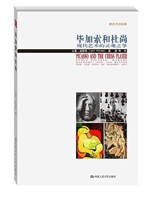 毕加索和杜尚:现代艺术的灵魂之争.pdf