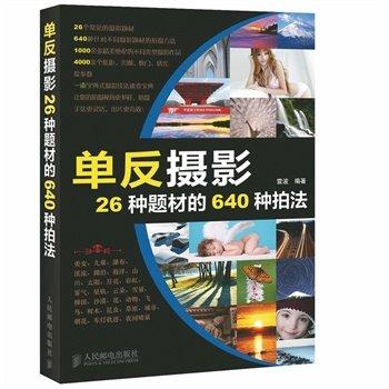 单反摄影26种题材的640种拍法.pdf