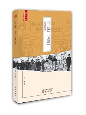"""""""三反""""""""五反""""运动纪实.pdf"""
