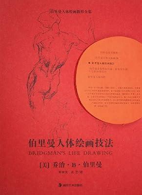 伯里曼人体绘画技法.pdf