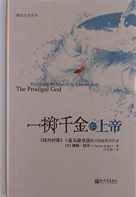 陶造生命系列:一掷千金的上帝.pdf