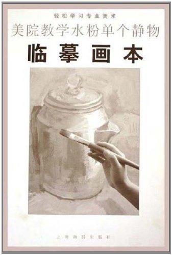 美院教学水粉单个静物临摹画本 轻松学习专业美术