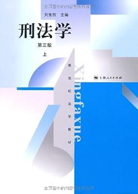 新世纪法学教材:刑法学.pdf