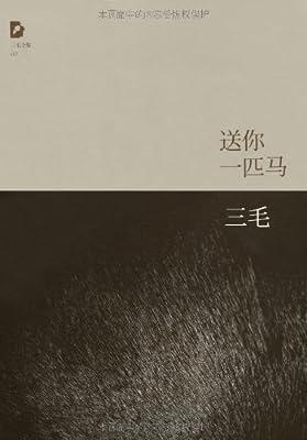 三毛全集:送你一匹马.pdf