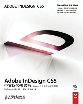Adobe InDesign CS5中文版经典教程.pdf