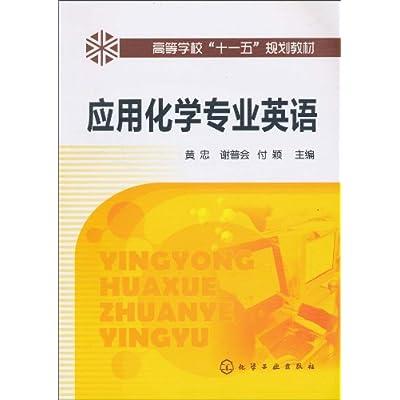 正版包邮/应用化学专业英语/黄忠等; 正版包邮/ 应用  化学  专业