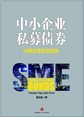 中小企业私募债券:中国式高收益债券.pdf