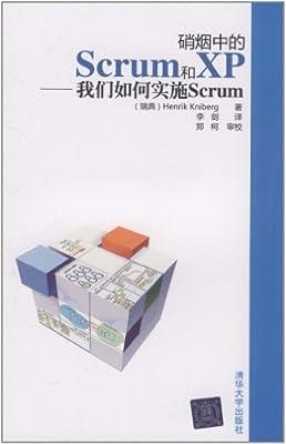 硝烟中的Scrum和XP:我们如何实施Scrum.pdf