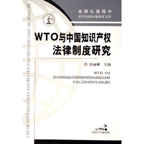 wto与中国知识产权法律制度研究/全球化进程中法学前沿问题研究文库