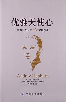 优雅天使心:赫本给女人的24堂优雅课.pdf