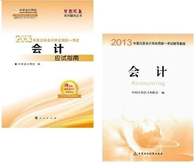 CPA2013年注会教材 注册会计师考试统一教材+梦想成真 应试指南 会计 共2本.pdf