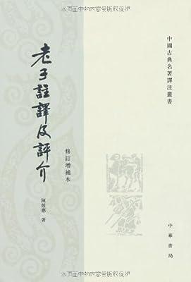 老子注译及评介.pdf