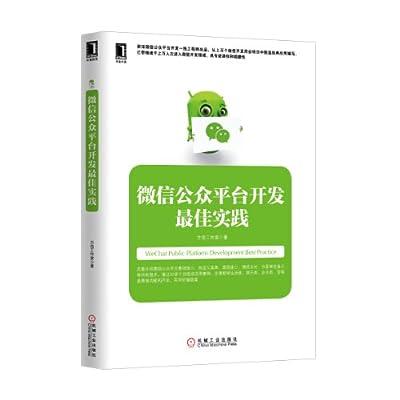 微信公众平台开发最佳实践.pdf