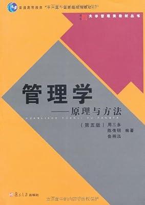 管理学:原理与方法.pdf