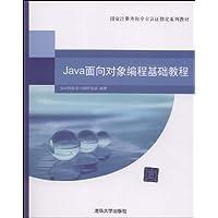 Java面向对象编程基础教程