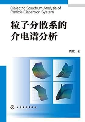 粒子分散系的介电谱分析.pdf