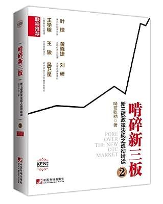 啃碎新三板:新三板政策法规之透彻啃读.pdf