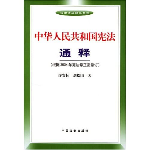 中华人民共和国宪法通释(根据2004年宪法修正案修订)/法律法规释义系列