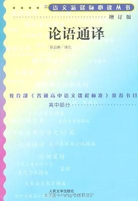 论语通译.pdf