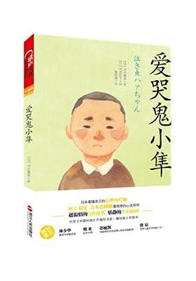 爱哭鬼小隼.pdf