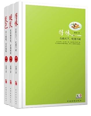 蔡澜美食系列作品集:寻味+食色+暖食.pdf