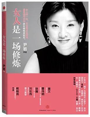 女人是一场修炼.pdf