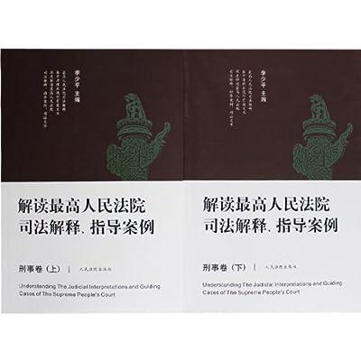 最高人民法院 解读最高人民法院司法解释、指导案例.pdf