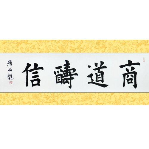 回至 墨香阁 高仿名人书法 商道酬信 颜伯龙 四尺对开 楷书 手工书画图片