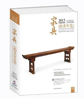 2013中国艺术品拍卖年鉴:家具.pdf