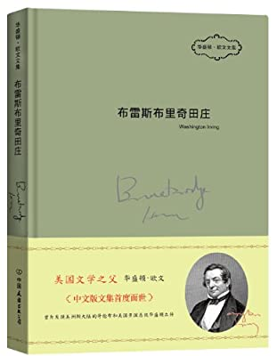 华盛顿·欧文文集:布雷斯布里奇田庄.pdf