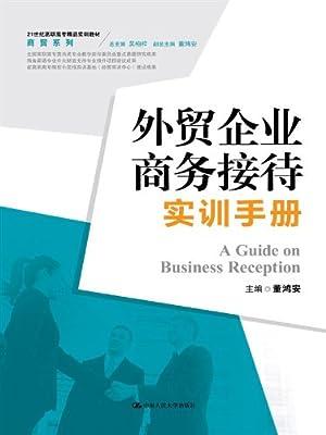 外贸企业单证员实训手册.pdf