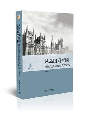 从岛国到帝国:近现代英国旅行文学研究.pdf