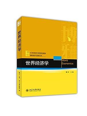 世界经济学.pdf
