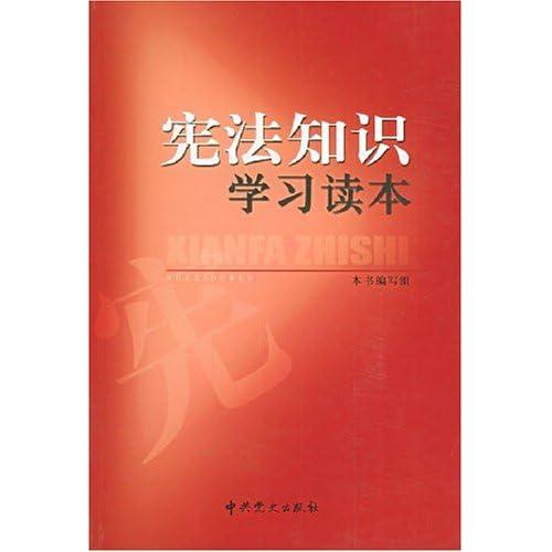 宪法知识学习读本