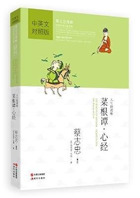 蔡志忠漫画中国传统文化经典:菜根谭·心经.pdf