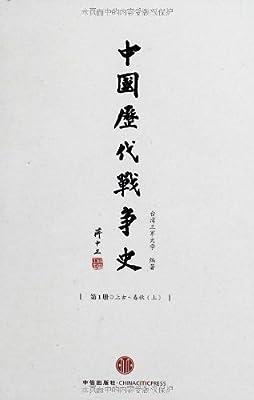 中国历代战争史1:上古-春秋.pdf
