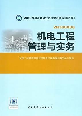 2016年二级建造师机电工程管理与实务.pdf