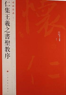 中国碑帖名品:怀仁集王羲之书圣教序.pdf