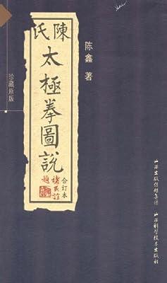 陈氏太极拳图说.pdf