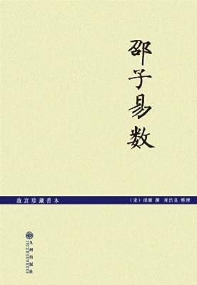 邵子易数.pdf