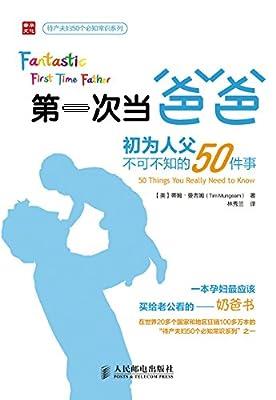 第一次当爸爸:初为人父不可不知的50件事.pdf