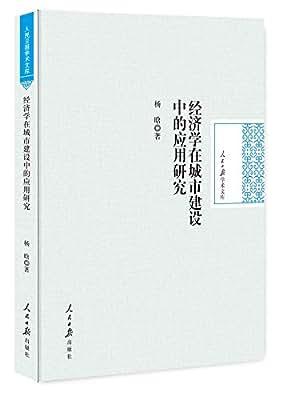 经济学在城市建设中的应用研究.pdf