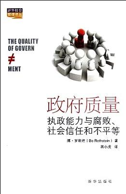 新华社会管理译丛•政府质量:执政能力与腐败、社会信任和不平等.pdf